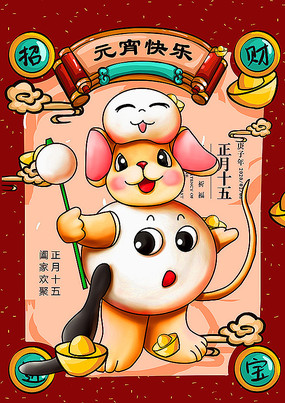 中国风手绘元宵节海报设计