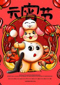 中国风手绘元宵节宣传海报模板