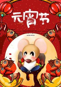中国风手绘元宵节宣传海报设计