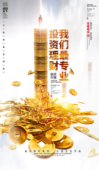 中国风投资理财宣传海报设计