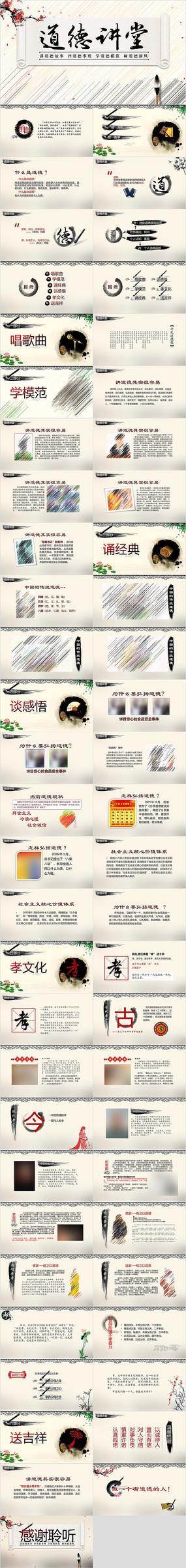 中国国学风道德讲堂PPT模板