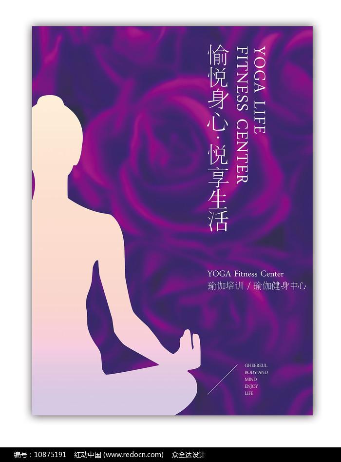 瑜伽班招生海报设计图片