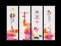 炫彩水墨瑜伽文化宣传展板