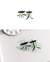 茶爽饮品甜品店LOGO设计