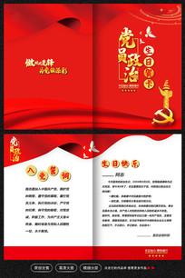 党员党建红色生日贺卡