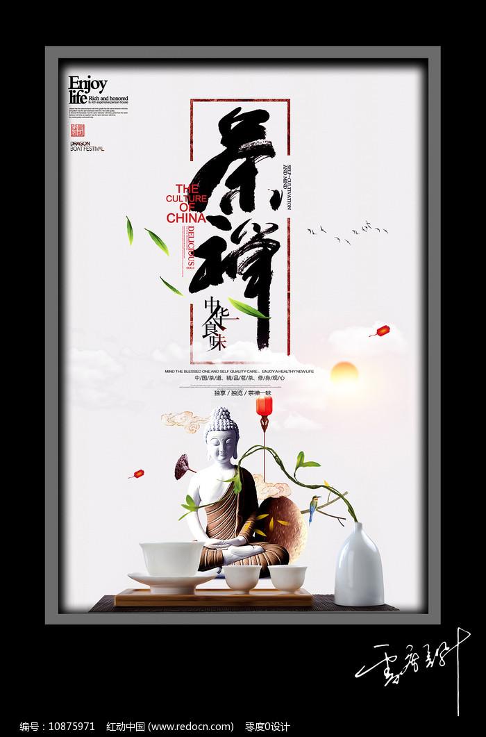禅道茶文化海报设计图片