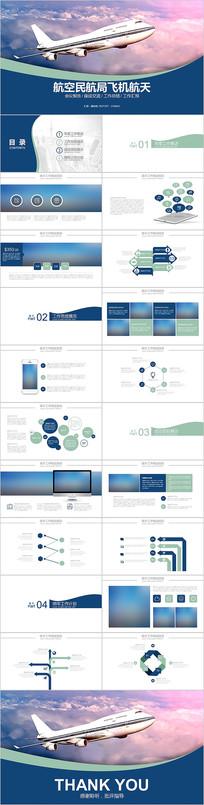 飞机民航局航空公司工作总结报告PPT模板