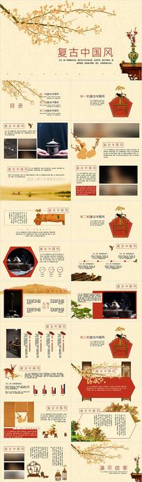 复古中国风写意古董欣赏宣传PPT