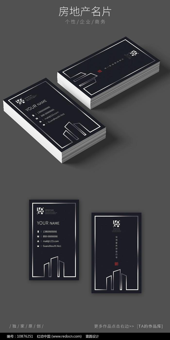高档黑色房地产名片设计图片