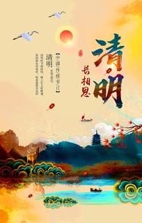 古风仙气清明节节日海报设计