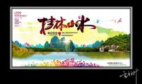 桂林印象旅游海报设计
