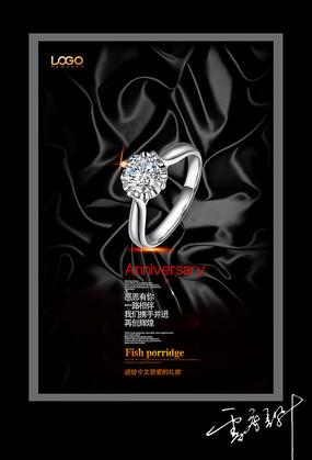 黑色简洁珠宝首饰海报