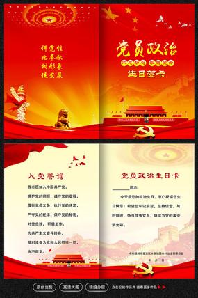 红色大气党员政治生日贺卡设计