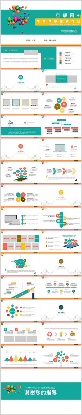 互联网电子商务创业融资计划营销策划方案