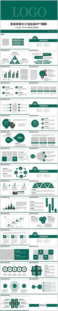 简约中国农业银行工作总结汇报PPT模板