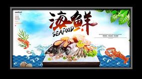 精美海鲜产品宣传海报