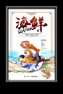 精美海鲜美食宣传海报