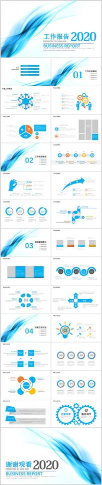 蓝色简约大气2020工作报告ppt模板