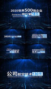 蓝色商务科技企业数据字幕文字展示AE模板
