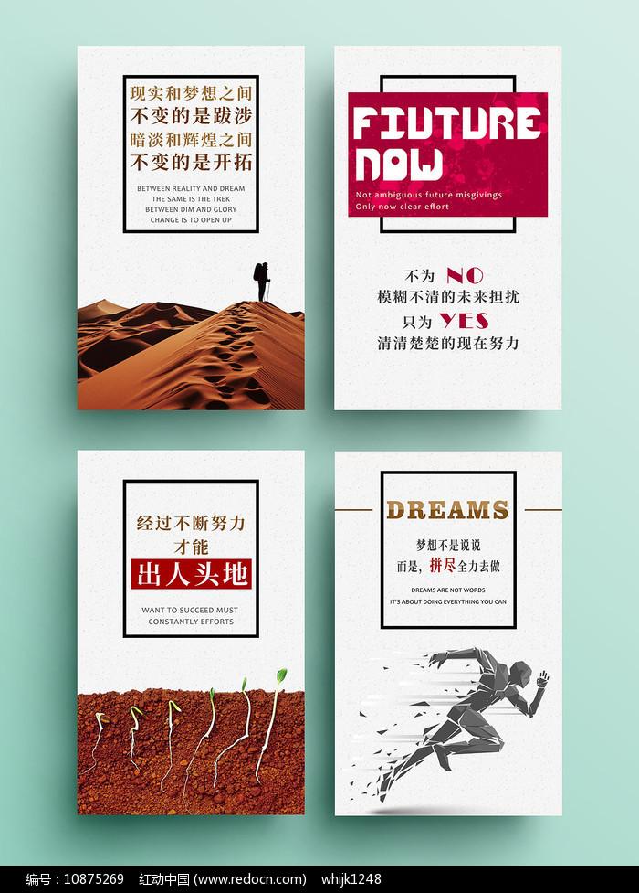 梦想与努力企业文化展板图片