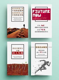 梦想与努力企业文化展板