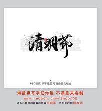 清明节书法字体