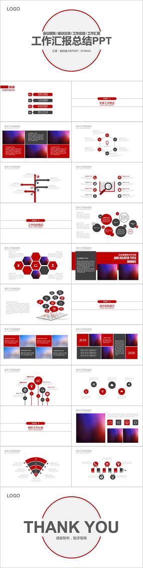 商务红色季度总结计划工作汇报PPT模板