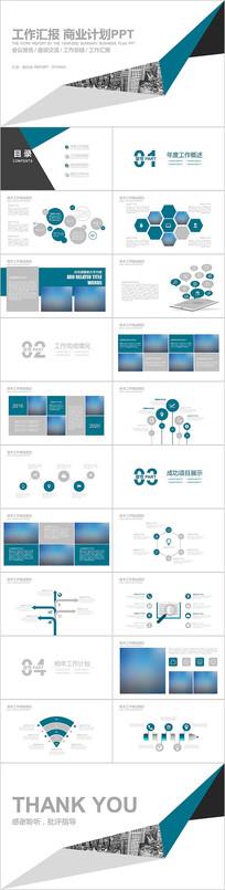 商务蓝色季度总结计划工作汇报PPT