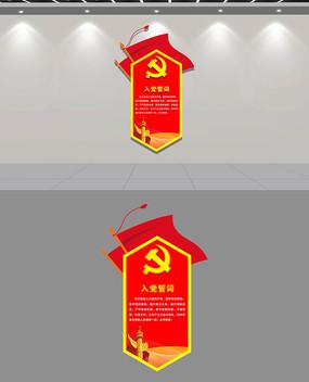 竖版入党誓词党建文化墙