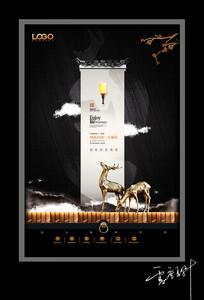 新中式地产简洁商业海报