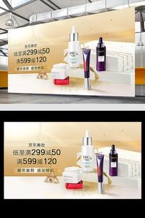 原创电商美妆优惠护肤品美妆海报