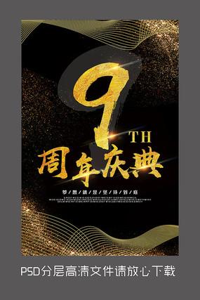原创黑金9周年庆设计海报