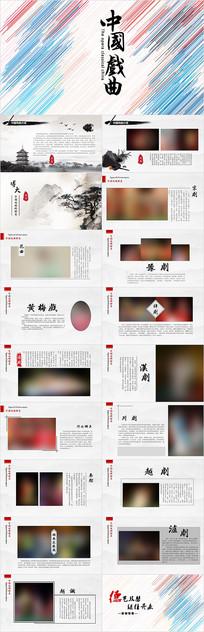 中国传统文化中国戏曲京剧动态PPT模板