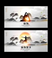 中国风瑜伽宣传展板