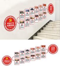 中国共产党的光辉历程楼梯党建墙