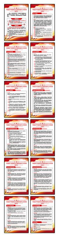 中国共产党国有企业基层组织工作条例展板