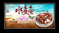 重庆水煮鱼美食海报