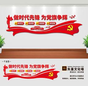做时代先锋党员活动室党建文化墙