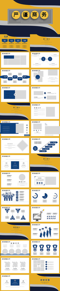 2020简约商务项目策划PPT模板