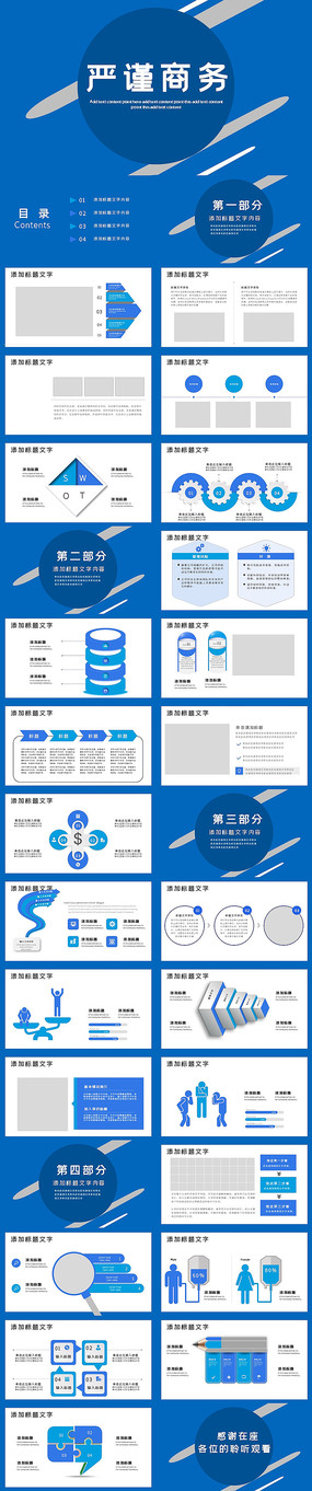 2020蓝色严谨商务PPT模板