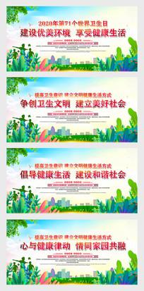 2020世界卫生日标语社区宣传展板