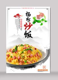 炒饭美食海报