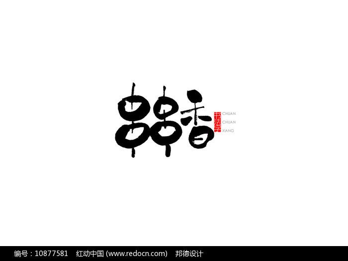 串串香矢量书法字图片
