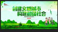 创建文明城市公益宣传海报