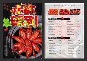 大龙虾美食菜单