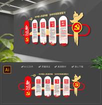 党建华表新时代入党誓词党员活动室文化墙