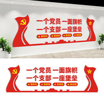 党员之家党建文化标语文化墙设计