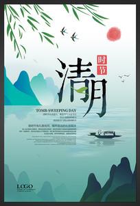 大气清新清明节宣传海报