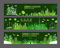 地产公益围墙广告