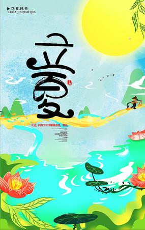 二十四节气立夏节气海报